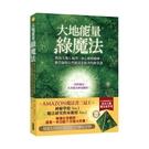 大地能量綠魔法+魔法四元素金字塔(暢銷套組)