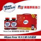 益節Move Free 葡萄糖胺錠2000mg+33%加強型禮盒 (150錠 x 2瓶) 買越多越便宜