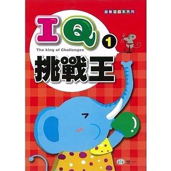 IQ挑戰王1【遊戲書】