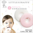 ✿蟲寶寶✿【美國 Little Giraffe】Love Saver Teething Toy 甜甜圈造型固齒器 -粉