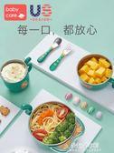兒童餐具寶寶注水保溫碗吸盤碗兒童碗勺套裝 嬰兒輔食碗  朵拉朵衣櫥