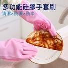 加厚防水多功能魔術家務硅膠手套刷 矽膠刷 隔熱手套(1雙入/顏色隨機出貨)