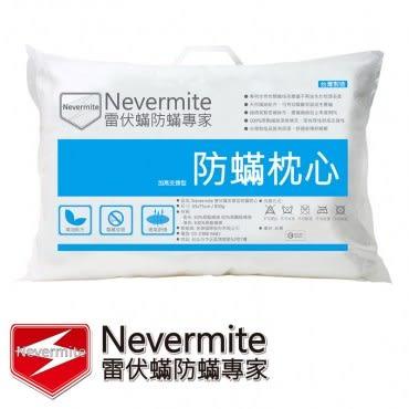 NEVERMITE 雷伏螨 防螨枕心 加高支撐型