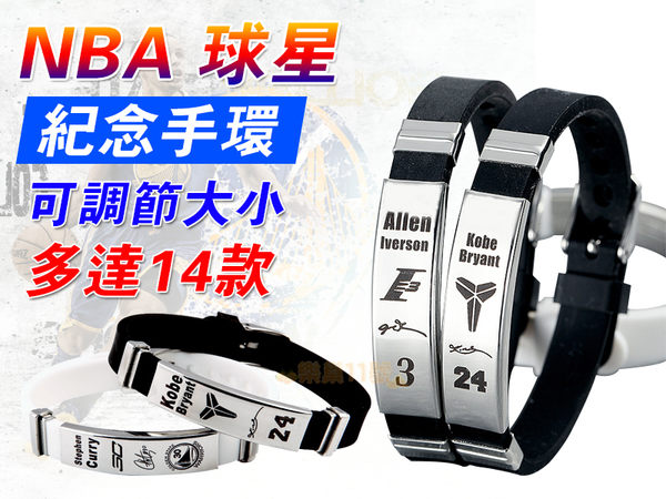 鈦鋼材質 NBA手環 籃球手環 手鏈 手錶 Kobe Curry 騎士 14款 明星同款 運動能量