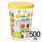 asdfkitty可愛家☆Miffy米飛兔 有蓋透明保鮮罐-500ML-沙拉罐/零食罐/收納罐/置物罐-日本製