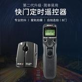 快門線 唯卓仕JY-710無線定時快門線 佳能索尼尼康鬆下奧林巴斯5D2/3/4 6D2 80D A7M3 D850相機快門遙控器