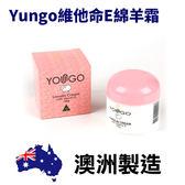 澳洲 Youngo維他命E綿羊霜 100g【PQ 美妝】