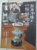 【書寶二手書T1/旅遊_KS2】點滴淬煉,一杯好咖啡:「選豆.烘豆.磨豆.沖煮」咖啡職人的