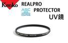 KENKO 49mm REAL PRO MC  防潑水多層鍍膜保護鏡