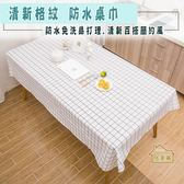 【居美麗】大桌巾 137x180cm PVC防水桌布 長方形餐桌布 免洗桌布 桌墊 格子餐桌布 防水防燙防油