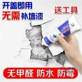 修補膏 補牆膏牆面脫落修補白色內牆掉皮修復修牆面裂縫補洞膩子膏 1色