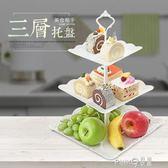 歐式三層水果盤客廳多層蛋糕架干果盤下午茶點心托盤甜品台擺件 【PINKQ】
