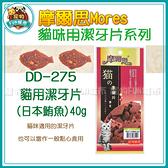 寵物FUN城市│Mores摩爾思潔牙片 DD-275 貓用潔牙片(日本鮪魚)40g (貓咪零食)