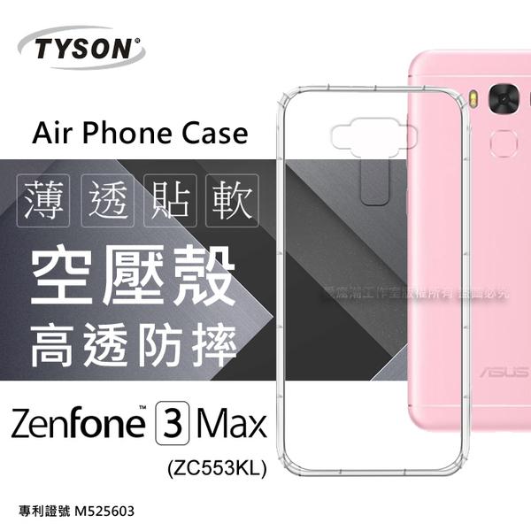 【愛瘋潮】ASUS ZenFone 3 Max (ZC553KL) 高透空壓殼 防摔殼 氣墊殼 軟殼 手機殼