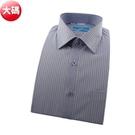 【南紡購物中心】【襯衫工房】長袖襯衫-藍色條紋  大碼45