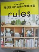 【書寶二手書T4/設計_HGZ】地表最強整理術!理想生活的收納&整理守則_簡子傑
