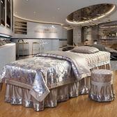 美容床罩 新品全棉水洗真絲美容床罩四件套美容院床罩美體按摩SPA床品jy【滿一元免運】