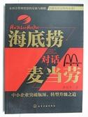 【書寶二手書T9/財經企管_EMH】海底撈對話麥當勞:中小企業突破瓶頸、轉型升級之道_李順軍