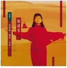 【停看聽音響唱片】【黑膠LP】 張清芳:...