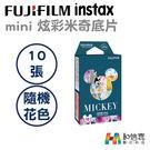 富士拍立得【和信嘉】Fujifilm instax mini 炫彩米奇底片 Disney mini系列相機 SP-1 SP-2 Printoss 適用