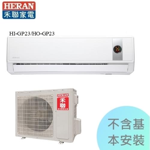 【禾聯冷氣】2.3KW 3-5坪 一對一變頻單冷空調《HI/HO-GP23》4級省電 壓縮機10年保固