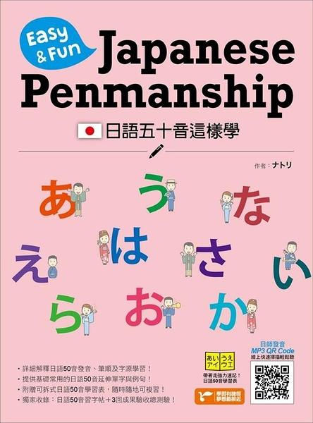 (二手書)日語五十音這樣學:Easy & Fun Japanese Penmanship