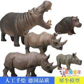 犀牛河馬動物仿真模型玩具套裝實心塑料靜態野生生物模型禮盒裝5