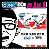 保險套 情趣用品 買一送一Durex杜蕾斯 X Duncan 聯名設計限量包-Boy+Girl(3入+3入) 避孕套 衛生套