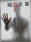 【書寶二手書T4/一般小說_KEW】誰殺了她_東野圭吾