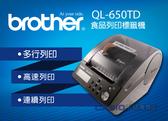 BROTHER 標籤機 QL-650TD 食品鮮度專業標籤列印機