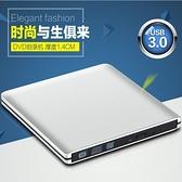 外置DVD光驅USB3.0行動光驅DVD刻錄機 台式電腦筆記本一體機 通用 小明同學
