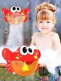洗澡玩具 抖音同款螃蟹吐泡泡機吹嬰幼兒浴缸兒童沐浴寶寶浴室洗澡玩具戲水 618狂歡