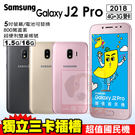 Samsung Galaxy J2 Pro 贈32G記憶卡+清水套+螢幕貼 16G 5吋 四核心 智慧型手機 24期0利率 免運費