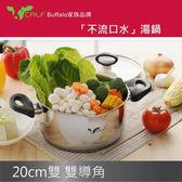 【Calf小牛】不銹鋼雙耳湯鍋20cm / 3.1L(BB2C007)