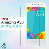 9H 鋼化玻璃 TWM Amazing A30 5吋 保護貼 螢幕保護貼 防刮 防爆 手機 玻璃貼 鋼化