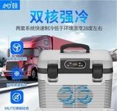 車載冰箱24v貨車專用12v汽車迷你小型宿舍車家兩用製冷小冰箱 220vYYJ 雙十二特惠