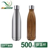 【PERFECT 理想】晶鑽316超真空保溫杯500cc不鏽鋼500cc不鏽鋼色