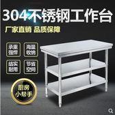 304不銹鋼工作臺廚房操作臺商用打荷臺長方形桌子不銹鋼臺面案板  MKS宜品