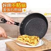 家用燃氣灶電磁爐不粘麥飯石平底鍋煎烙餅牛排鐵煎鍋【小酒窩服飾】