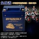 【藍騎士】DYNAVOLT 奈米膠體電池 MG20CH-BS-C 機車電瓶 重機電池 機車電池 電瓶