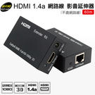 [哈GAME族]免運費 可刷卡 伽利略 HDMI 1.4a 網路線 影音延伸器 60m HDR600 支援PS4 XBOX 投影機