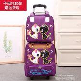 拉桿旅行包拉桿包輕便出差短途旅游大容量子母包套裝手提行李包 QM依凡卡時尚