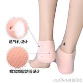 3雙 骨刺鞋墊男軟足跟墊女硅膠減震跟腱炎超軟男士腳後跟疼痛墊春 美芭