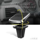 車載手機支架磁性吸盤式支撐架汽車出風口導航架黏貼式手機架『小淇嚴選』
