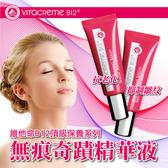 Vitacreme B12無痕奇蹟精華液 ◆86小舖 ◆