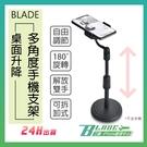 【刀鋒】BLADE桌面升降多角度手機支架 現貨 當天出貨 台灣公司貨 手機支架 直播 手機架 追劇神器