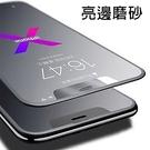 AG-9D亮邊磨砂滿版鋼化膜 OPPO Realme5/6i/C3 磨砂霧面防指紋保護貼 電競手遊手機保護膜