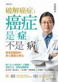 破解癌症:癌症是「症」不是「病」:黃鼎殷醫師的身心靈整合療法【增訂版】