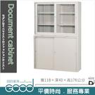 《固的家具GOOD》204-03-AO 高級鐵拉門/4X6整組/上座有中隔/公文櫃/鐵櫃