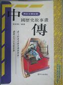 【書寶二手書T1/文學_OFV】中國歷史故事畫傳_南宮博